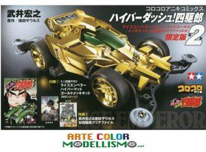 MINI 4WD TAMIYA SGK41896 HYPER Dash! Yonkuro #2 w/ GOLD MINI 4WD PLATED